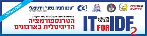 כנס IDF - הטרנספורמציה הדיגיטלית בארגונים