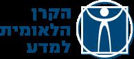 הקרן הלאומית למדע - ISF