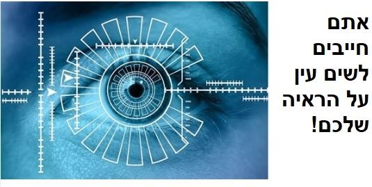 אתם חייבים לשים עין על הראיה שלכם