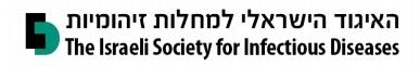 האיגוד הישראלי למחלות זיהומיות
