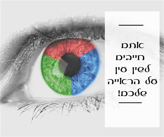 שימו עין על הראייה שלכם