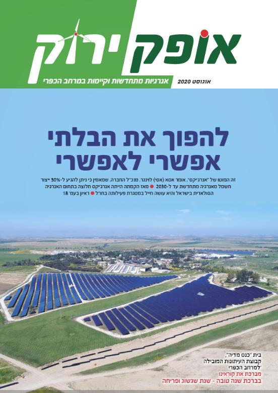 """""""אופק ירוק"""" - מוסף אנרגיות מתחדשות וקיימות במרחב הכפרי"""
