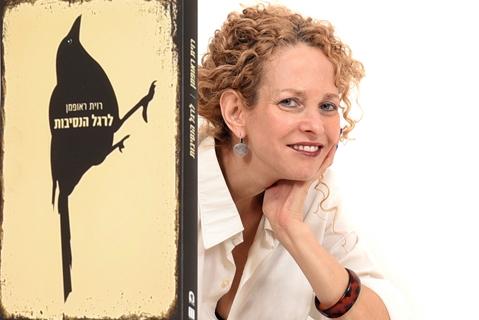 מפגש למבוגרים עם הסופרת רוית ראופמן